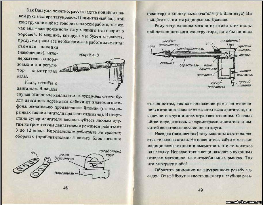 Как сделать тату машинку в домашних условиях своими руками 356